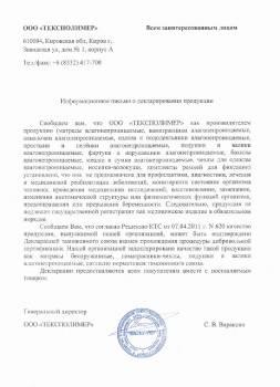 Письмо о декларировании продукции ТЕКСПОЛИМЕР
