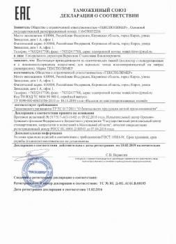 Декларация ТС на наматрасники