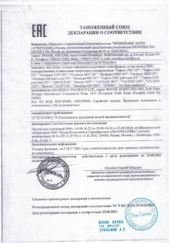 Декларация ТС на оксфорд