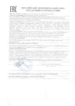Декларация соответствия (Турция) до 13.03.2022