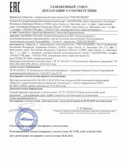 Стоматологический матрас. Документ 1