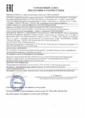 Декларация ТС на матрасы
