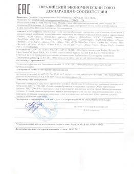 Комплект матрасов на операционный стол. Документ 3